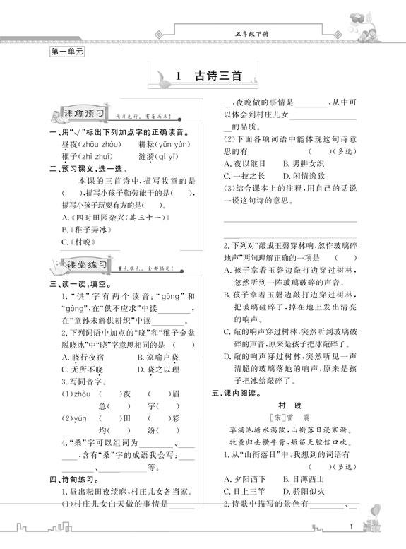 一课三练语文人教版五年级下册正文.jpg