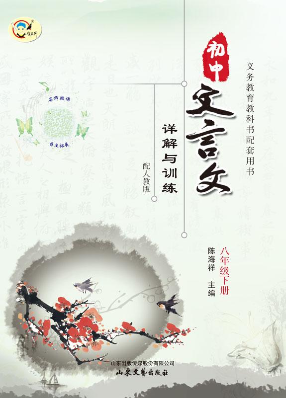 初中文言文详解与训练(八年级下册)