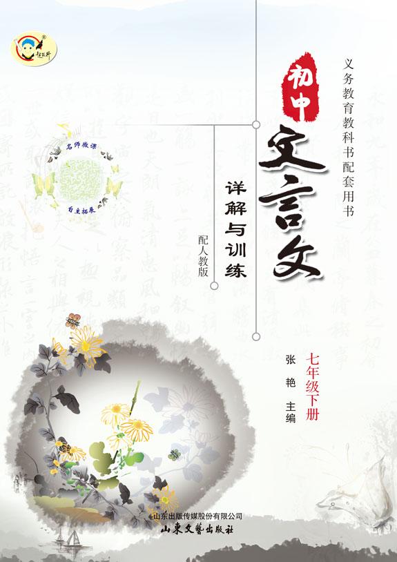初中文言文详解与训练(七年级下册)