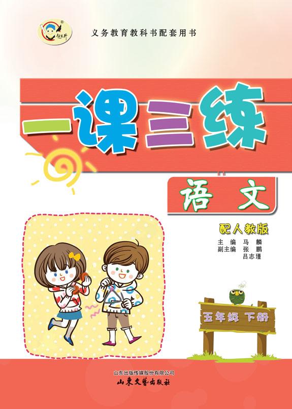 一课三练・语文(五年级下册)(五・四制人教版)
