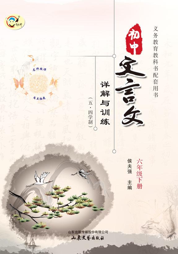 初中文言文详解与训练(五・四学制)(六年级下册)