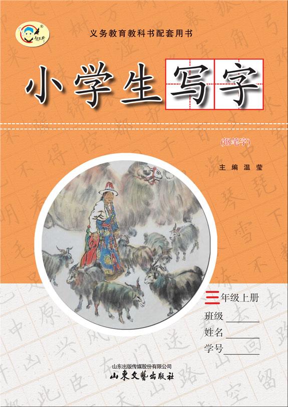 小学生写字(人教版)(三年级上册)