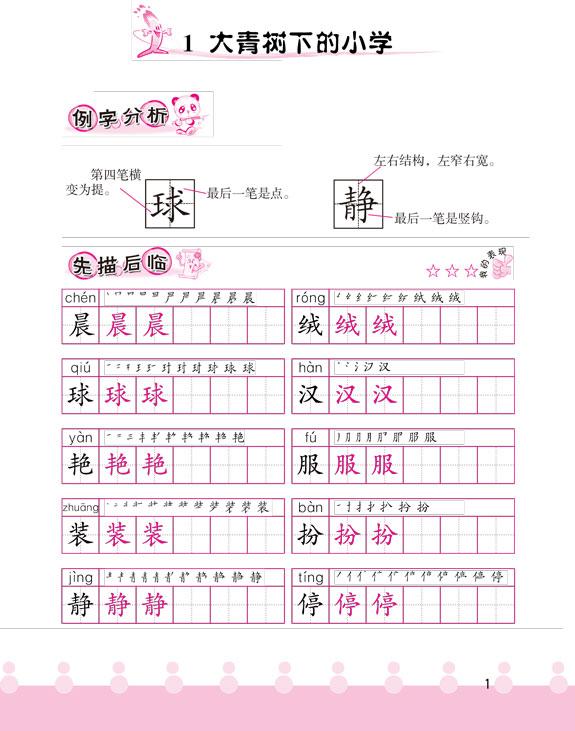 小学生写字人教版3年级上册.jpg