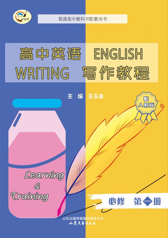 高中英语同步写作教程(人教版)(必修第一册)
