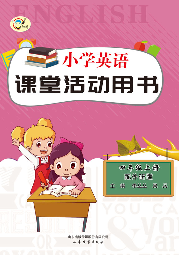 小学英语课堂活动用书(外研版)(四年级上册)
