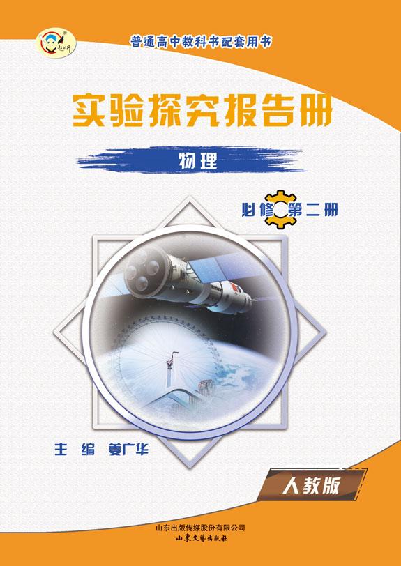 高中实验探究报告册物理(人教版必修第二册)