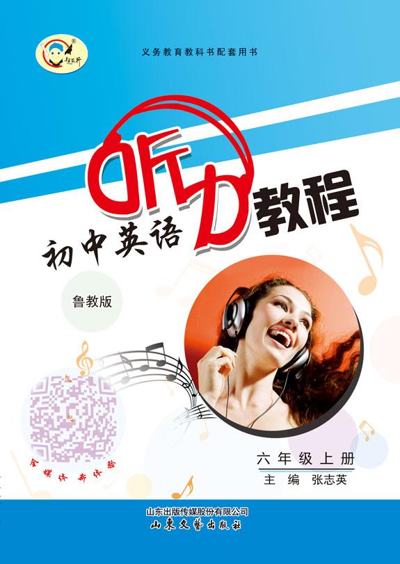 初中英语听力教程(鲁教版)(六年级上册)