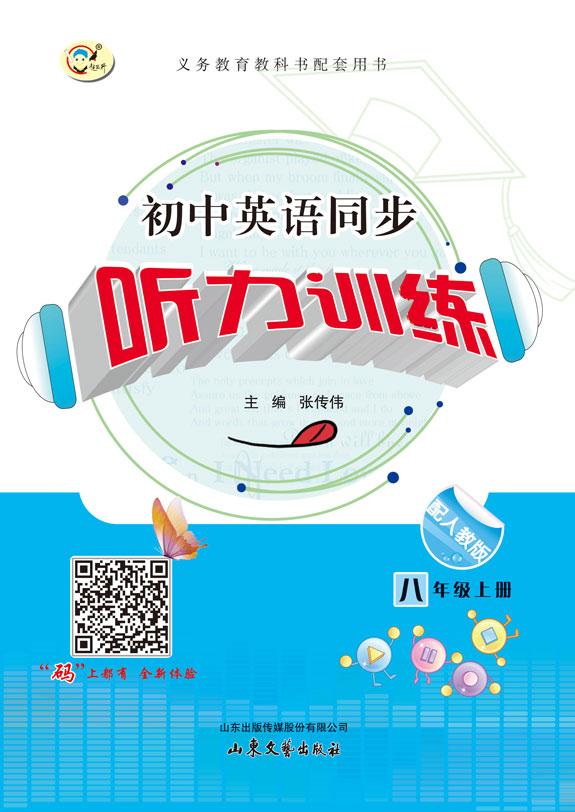 初中英语同步听力训练(八年级上册)(人教版)