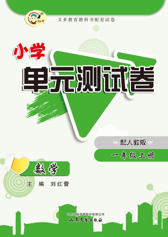 小学单元测试卷・数学(人教版)(一年级上册)
