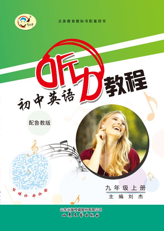 初中英语听力教程(鲁教版)(九年级上册)