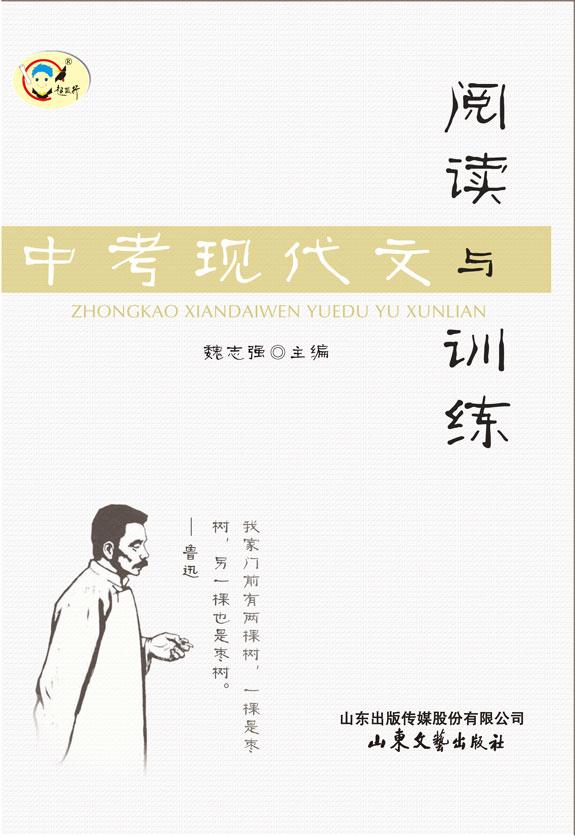 中考现代文阅读与训练