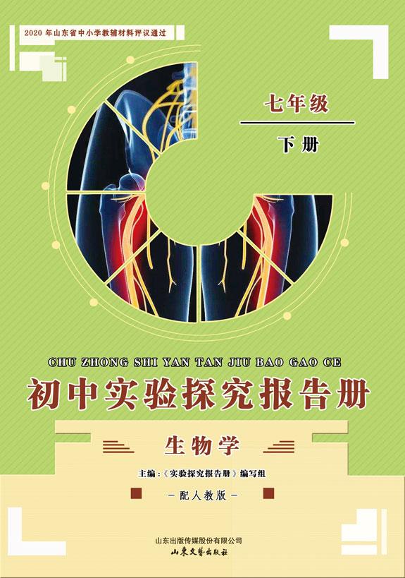 初中实验探究报告册 生物学(人教版)(七年级下册)
