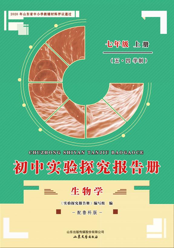 初中实验探究报告册 生物学(鲁科版)(七年级上册)