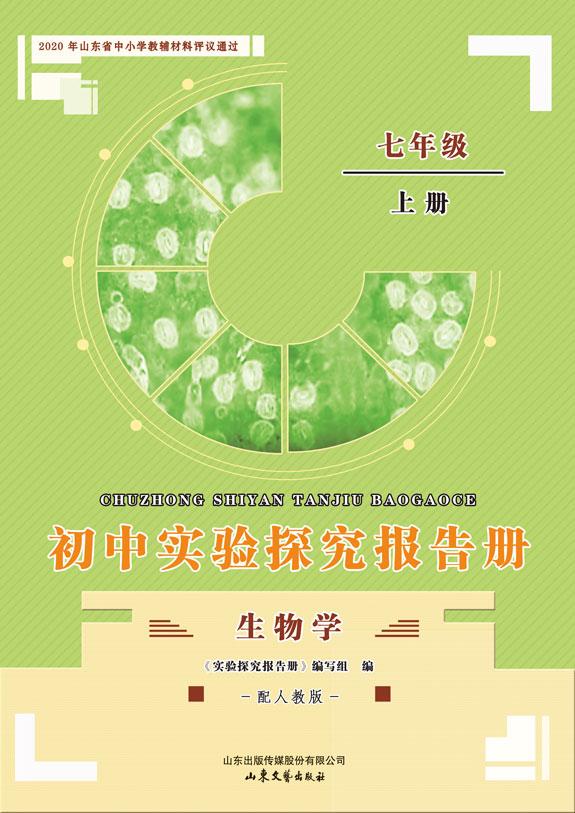 初中实验探究报告册 生物学(七年级上册)