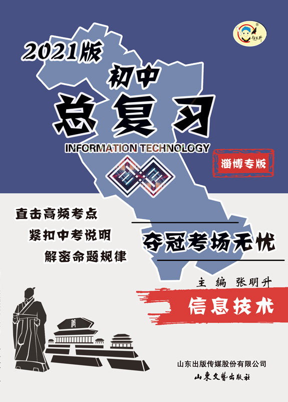初中总复习 淄博专版-信息技术配泰山版