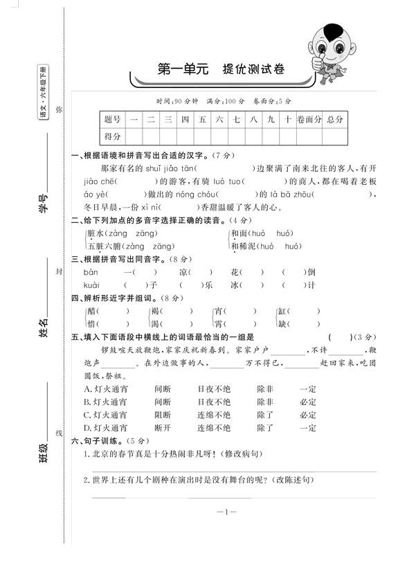 小学单元提优卷-语文配人教版6年级下册_单元提优卷语文.jpg