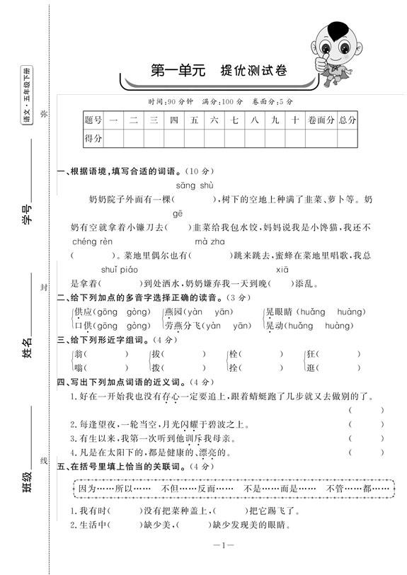 小学单元提优测试卷语文人5年级下册.jpg