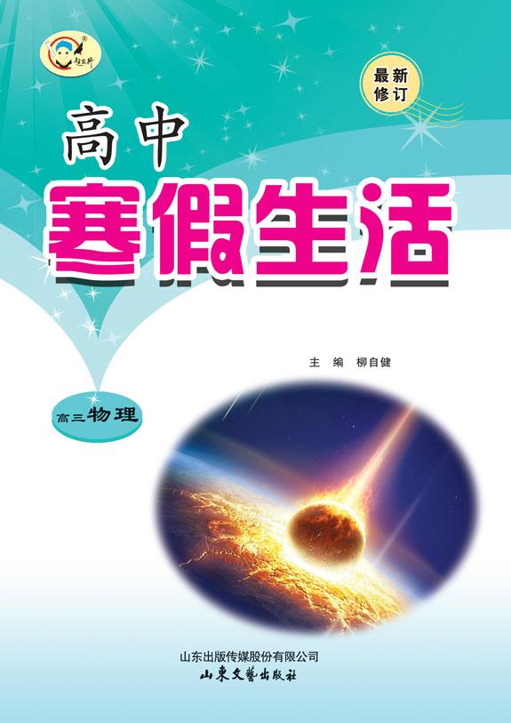 高中寒假生活高三物理(人教版 )