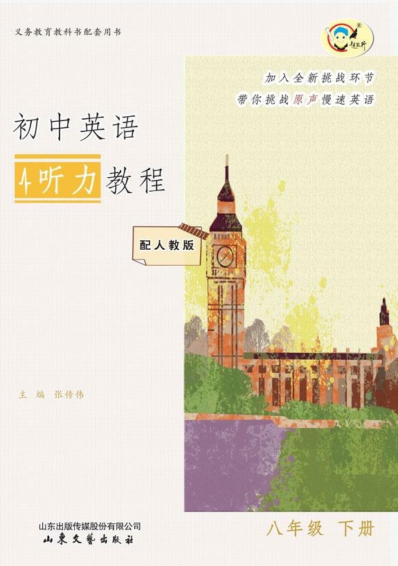 初中英语听力教程(八年级下册)(人教版)