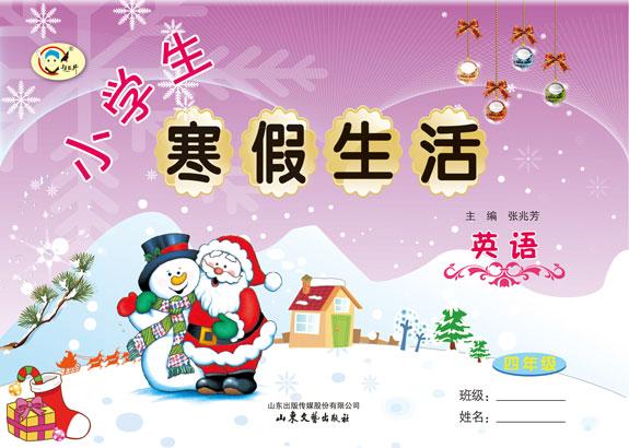 小学生寒假生活英语(四年级)(配人教版)