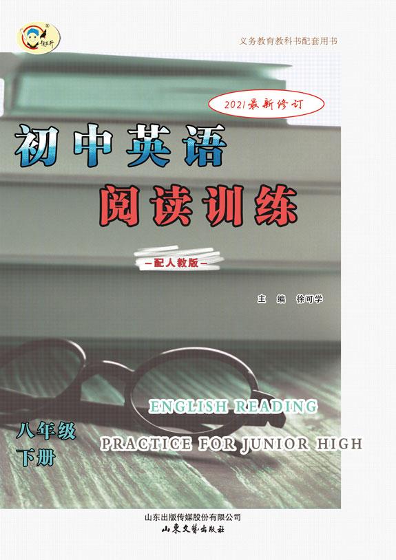 初中英语阅读训练(八年级下册)(人教版)