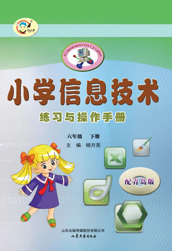 小学信息技术练习与操作手册(青岛版)(六年级下册)