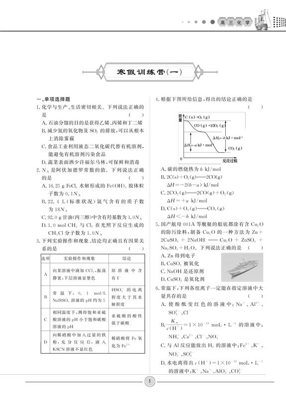 高中寒假生活高三化学人教版正文.jpg