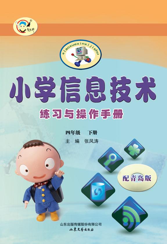 小学信息技术练习与操作手册(青岛版)(四年级下册)