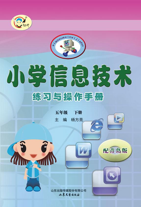 小学信息技术练习与操作手册(青岛版)(五年级下册)