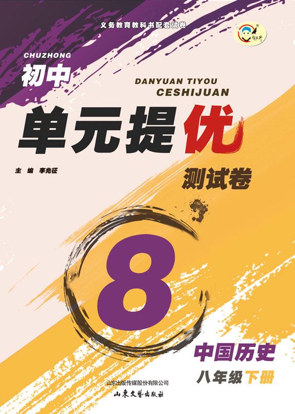 初中单元提优测试卷・中国历史(八年级下册)