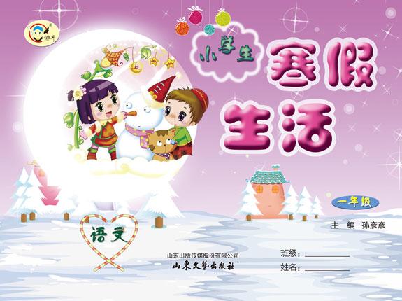 小学生寒假生活语文(一年级)
