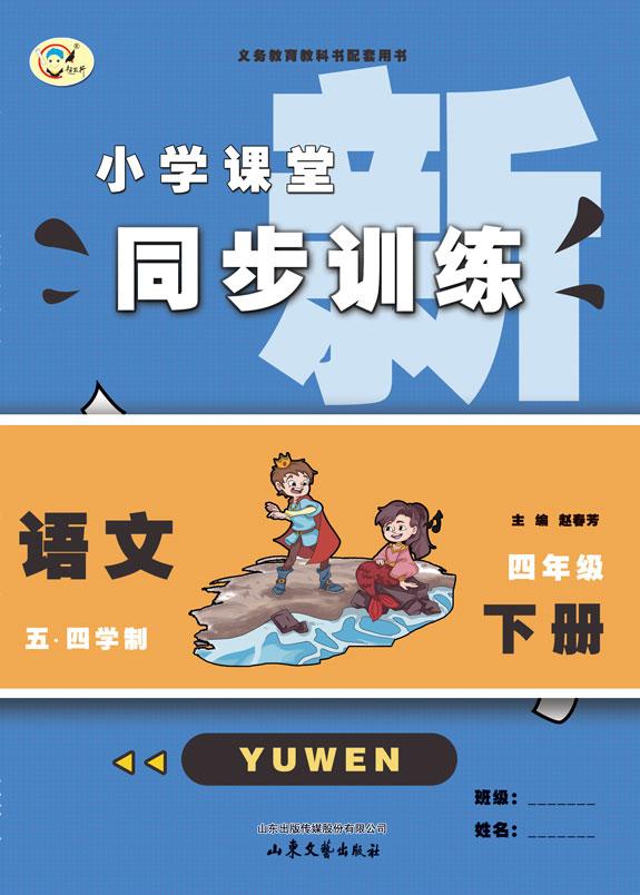 小学课堂同步训练・语文(五・四学制)(四年级下册)
