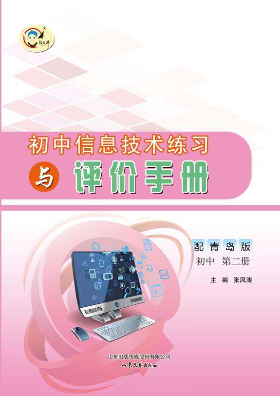 初中信息技术练习与评价手册(青岛版第二册)