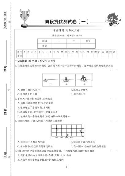初中单元提优测试卷(五四学制)鲁教版地理6年级下册正文-1.jpg