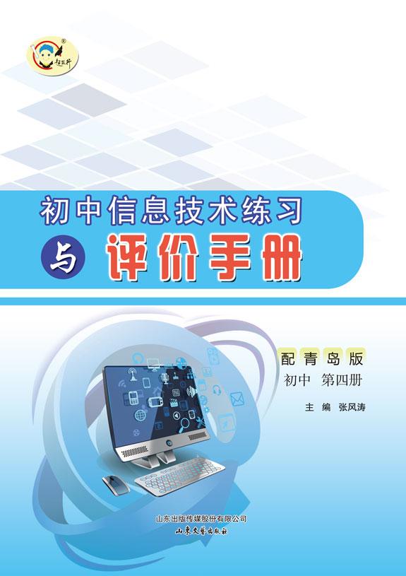 初中信息技术练习与评价手册(青岛版第四册)