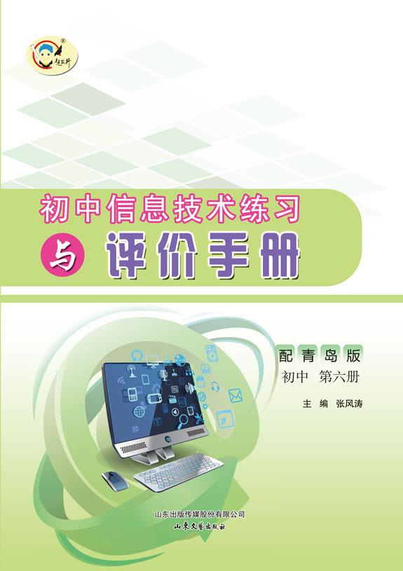 初中信息技术练习与评价手册(青岛版第六册)