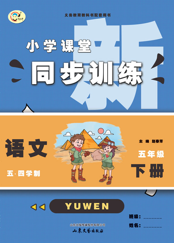 小学课堂同步训练・语文(五・四学制)(五年级下册)