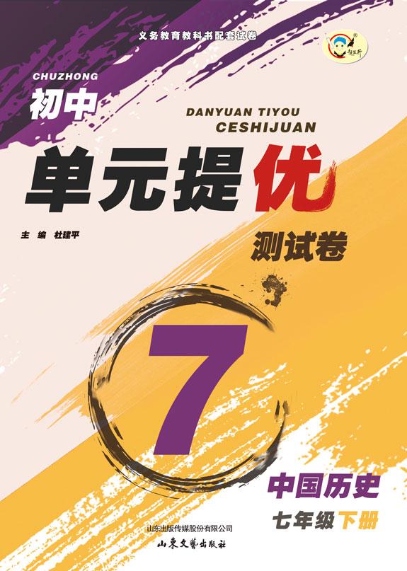 初中单元提优测试卷・中国历史(七年级下册)