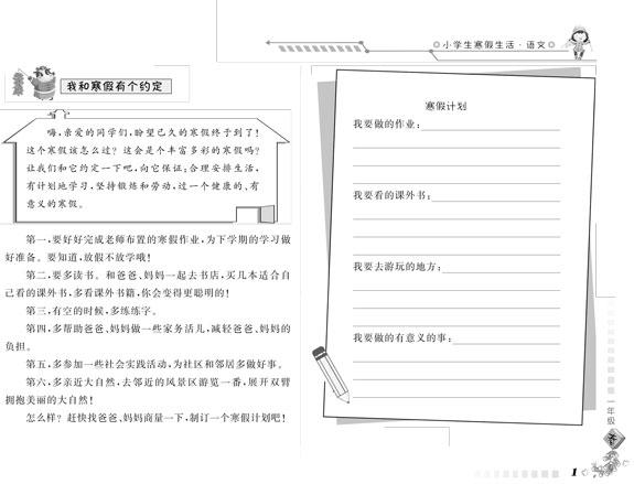 语文_寒假作业_小学语文寒假作业一年级(单科).jpg