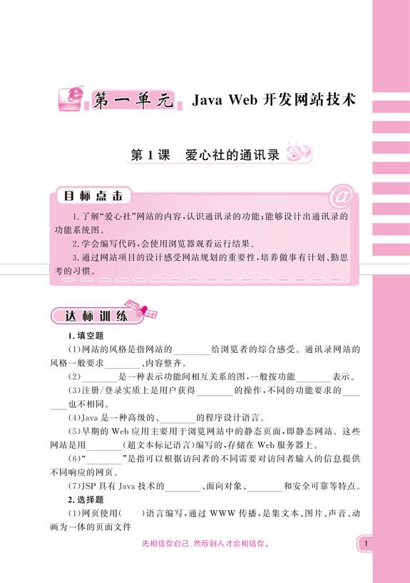 初中信息技术练习与评价手册青岛版初中第四册正文.jpg