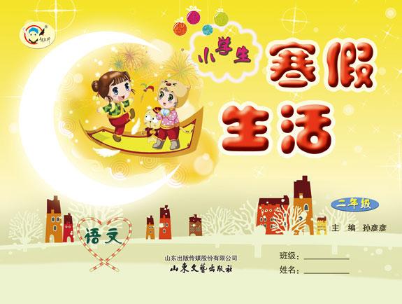 小学生寒假生活语文(二年级)