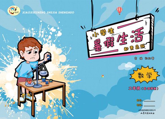 小学生暑假生活・数学・二年级(五・四制青岛版)