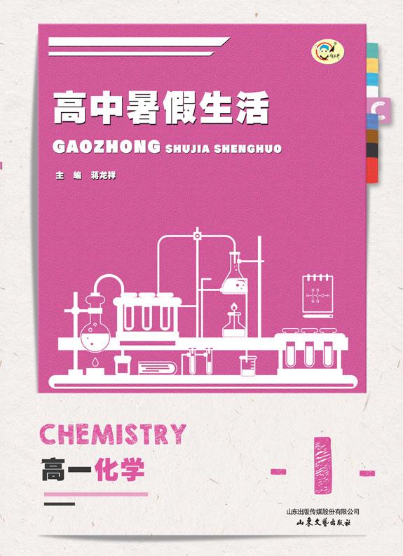 高中暑假生活高一化学(人教版)