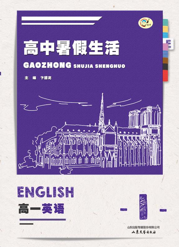 高中暑假生活高一英语(人教版)